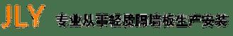 轻质隔墙板-郑州华大新型建材有限公司