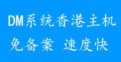香港主机免备案